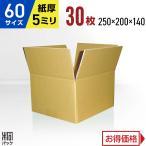 ダンボール箱60サイズ(段ボール箱)30枚(外寸:250×200×140mm)(5ミリ厚)
