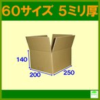 ダンボール箱60サイズ(段ボール箱)40枚(外寸:250×200×140mm)(5ミリ厚)