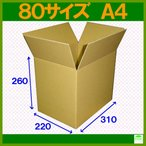 ダンボール箱80サイズA4(段ボール箱)20枚 便利線入り(外寸:310×220×260mm)(3ミリ厚)