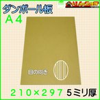 A段(5ミリ)A4サイズ ダンボール板(ダンボールシート)500枚