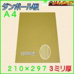 B段(3ミリ)A4サイズ ダンボール板(ダンボールシート)50枚