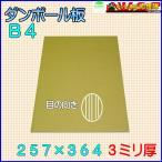 B段(3ミリ)B4サイズ ダンボール板(ダンボールシート)100枚