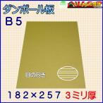 B段(3ミリ)B5サイズ ダンボール板(ダンボールシート)50枚