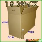 ダンボール箱180サイズ(段ボール箱)10枚(外寸:900×310×490mm)(5ミリ厚)