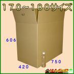 ダンボール箱180サイズ(段ボール箱)10枚 便利線入り(外寸:750×420×606mm)(5ミリ厚)