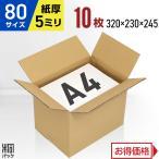 ダンボール箱80サイズA4(段ボール箱)10枚(外寸:320×230×245mm)(5ミリ厚)