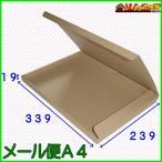 ショッピングメール ダンボール箱メール便 A4(段ボール箱)30枚(外寸:339×239×19mm)(1ミリ厚)