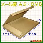 ショッピングメール便 ダンボール箱メール便 A5・DVD用(段ボール箱)20枚(外寸:230×172×19mm)(1ミリ厚)
