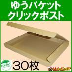 ダンボール箱ゆうパケット・クリックポスト用(段ボール箱)30枚(外寸:325×240×29mm)(3ミリ厚)