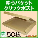 ダンボール箱ゆうパケット・クリックポスト用(段ボール箱)50枚(外寸:325×240×29mm)(3ミリ厚)