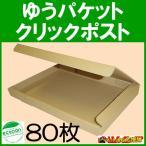 ダンボール箱ゆうパケット・クリックポスト用(段ボール箱)80枚(外寸:325×240×29mm)(3ミリ厚)