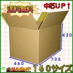 【法人限定商品】ダンボール箱160サイズ(段ボール箱)5枚(外寸:705×460×430mm)(5ミリ厚)※代引き不可※