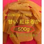 高コスパ 訳あり おやつに お徳用 甘くて美味しい 紅はるか 干し芋 400g 鹿児島産