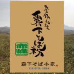 霧下そば粉【赤峰(あかみね)】石臼挽き 内モンゴル産 業務用10kg