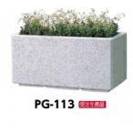 サンポール 擬石プランター PG-113
