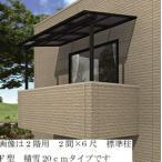 キロスタイルテラス F型屋根 2階用 2間×5尺 熱線遮断ポリカ ※2階取付金具は別売 積雪20cm対応