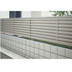 フェンス 外構 おしゃれ 目隠し 四国化成 ルリエフェンス 横ルーバータイプ 本体 SQY型 H600 RLSQYR-0620 建築基準法対応 『アルミフェンス 柵』