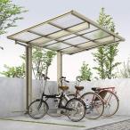 サイクルポート YKK ap エフルージュグラン ミニ 22-21 ポリカ屋根 基本セット  『サビに強いアルミ製 家庭用 おしゃれ 自転車置き場 屋