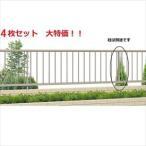 三協アルミ 形材フェンス マイエリア2 本体 H600 JB1F2006 ●4枚セット 【アルミフェンス 柵】