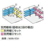 イナバ物置 NXN NXN-95H用 別売棚Cセット ハイルーフ用 *物置本体と同時購入価格 引き分け戸用