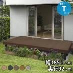 YKKAP リウッドデッキ200 Tタイプ 高さ400〜550 1間×3尺 『ウッドデッキ キット 人工木 腐りにくい人工木デッキ』
