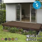 YKK リウッドデッキ200 Sタイプ 高さ550 3間×9尺(2連棟) 【ウッドデッキ 人工木】