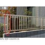四国化成 バリューフェンス1型 60:自由支柱S(傾斜地共用) H1000用 60FKPS-10 【アルミフェンス 柵】
