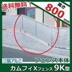 三協アルミ カムフィX9K型 フェンス本体 2008 傾斜地用 ルーバータイプ 【目隠しルーバー アルミフェンス 柵】