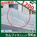 三協アルミ カムフィX9K型 フェンス本体 2012 傾斜地用 ルーバータイプ 【目隠しルーバー アルミフェンス 柵】