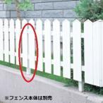 三協アルミ ララミー2型 フリー支柱 2008用 『アルミフェンス 柵』