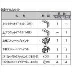 LIXIL TOEX ライシスフェンス5型 フリーポールタイプ 部品セット T-10 【リクシル】 【アルミフェンス 柵】