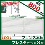 LIXIL TOEX プレスタフェンス8型 フリーポールタイプ 本体 T-8 【リクシル】 【目隠しルーバー アルミフェンス 柵】