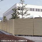 四国化成 防風フェンス TBF1型 本体 H1500 TBF1-1520SC 『目隠しルーバー アルミフェンス 柵』 ステンカラー