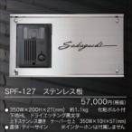 福彫 インターホンサイン ステンレス板 SPF-127 『インターホンカバー』