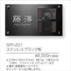 福彫 インターホンサイン ステンレスブラック板 SPF-201 『インターホンカバー』