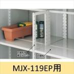 イナバ物置 MJX型前棚板セット 119EP用
