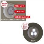 ヨド物置 エルモ オプション 白色LED照明乾電池タイプ