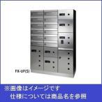 田島メタルワーク 多機能ボックスFUNCTIONBOX FX-UFR 店屋物返却ボックス スチール 『集合住宅用宅配ボックス マンション用』