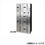 田島メタルワーク マルチボックス MULTIBOX GX-5 下段タイプ リターンボックス ステンレス 『集合住宅用宅配ボックス マンション用』