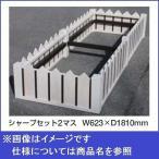 メイク 快天浴シリーズ K花壇 (現場組立品)  直接配置セット 横板セット W623×H240×W935  1マス ♯K1Y6293