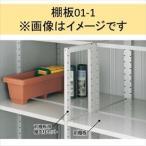 イナバ物置 MJX型 棚板01-1 H1-0171 1枚1組 ※MJNにも取付可