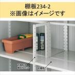 イナバ物置 MJX型 棚板234-2 H2-3472 2枚1組 ※MJNにも取付可