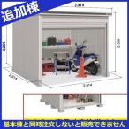 ヨド物置 エルモシャッター LOD-2929HF 床タイプ 一般型 結露低減材付タイプ 追加棟 ※追加棟施工には基本棟の別途購入が必要です カシミヤベージュ