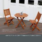 Yahoo!エクステリアのキロYahoo!店Sスタイル ブランチ 天然アカシア ガーデン八角テーブル幅70&チェア(肘付) 3点セット   BR7049A-3PSET