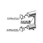 三協アルミ 形材フェンス マイエリア2 エンドキャップ(上下用各2個づつ 計4個入り) JBE-1 【アルミフェンス 柵】