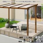 三協アルミ ナチュレ テラスタイプND型 独立納まり 標準柱 600タイプ 1.0間×5尺 関東間 単体TPDAA-P-6050 屋根:ポリカーボネート板