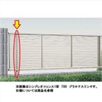 Yahoo!エクステリアのキロYahoo!店YKK ap シンプレオフェンス7・8・9型共通 自由柱 T60用 (耐風圧強度34m/秒相当) 『フェンスオプション』