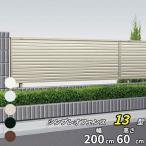 Yahoo!エクステリアのキロYahoo!店サビに強い YKK ap シンプレオフェンス13型 本体 T60 『高さ60cm用 目隠しルーバータイプ アルミフェンス 柵 H600mm用』