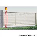 Yahoo!エクステリアのキロYahoo!店YKK ap シンプレオフェンスSY1型 自由柱+銅縁固定金具セット T100用 (耐風圧強度34m/秒相当) 『フェンスオプション』