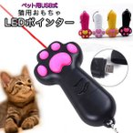 猫おもちゃ 猫用おもちゃ 玩具 ペット用 レーザーポインター レーザーポイント USB式 ビーム レーザー光 光る 夢中 肉球 肉球デザイン 運動不足